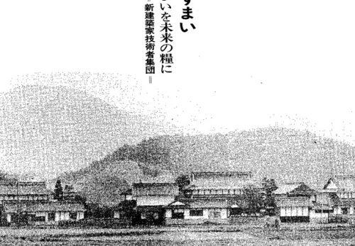 東広島市特有の居蔵造りー暮らしの新聞 ひがしひろしまー